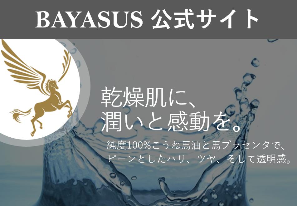 BAYASUS 公式サイト
