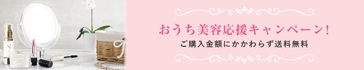 おうち美容応援キャンペーン中!