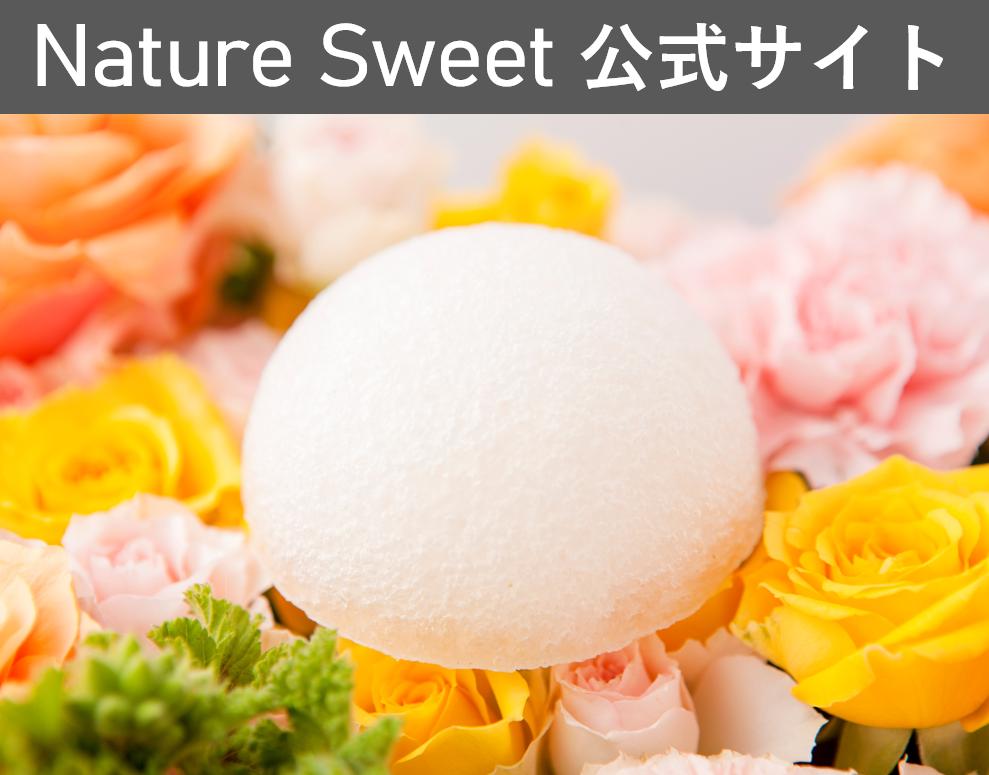 Nature Sweet 公式サイト